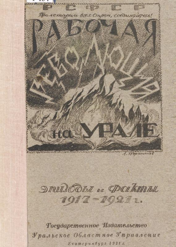 Рабочая революция на Урале
