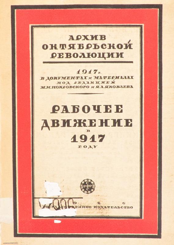 Рабочее движение в 1917 году