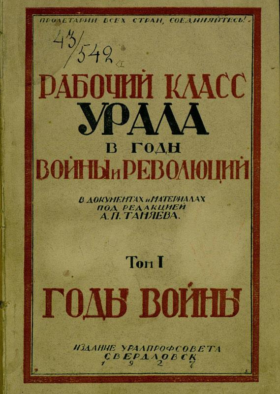 Рабочий класс Урала в годы войны и революции в документах и материалах. Т. I. Рабочее движение в годы войны