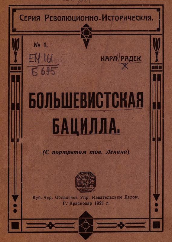 Большевистская бацилла