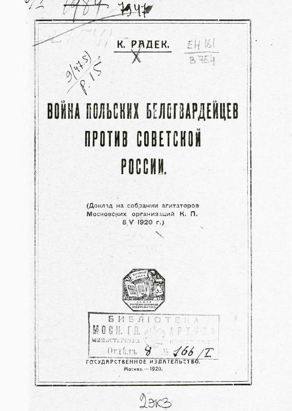 Война польских белогвардейцев против Советской России