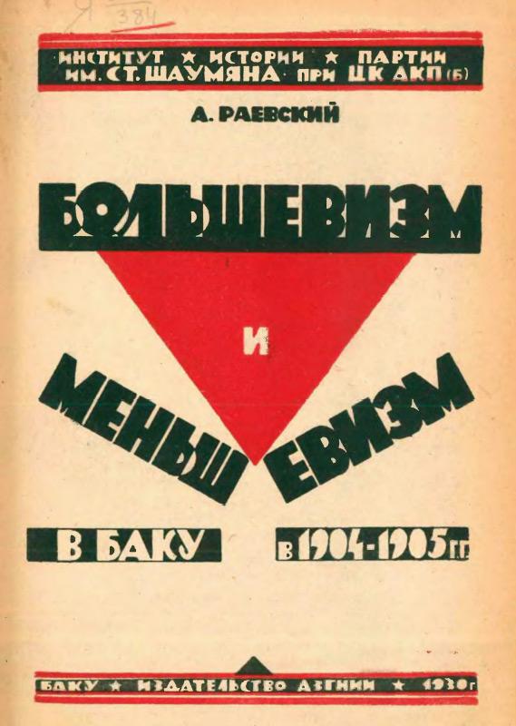 Большевизм и меньшевизм в Баку в 1904-05 гг.