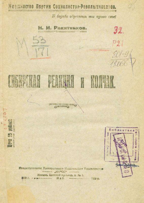 Сибирская реакция и Колчак