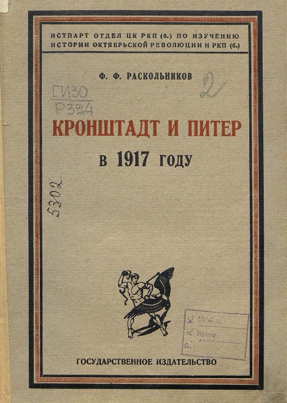 Кронштадт и Питер в 1917 году