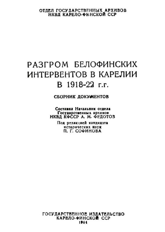 Разгром белофинских интервентов в Карелии в 1918-1922 гг.