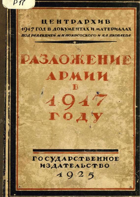 Разложение армии в 1917 году
