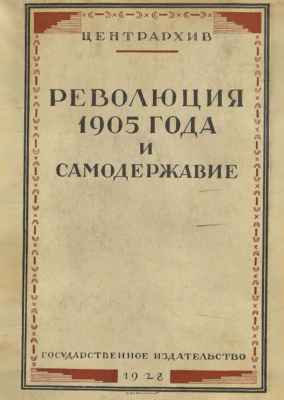 Революция 1905 года и самодержавие