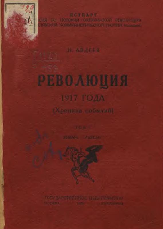 Революция 1917 года. Хроника событий. Т. 1. Январь-апрель