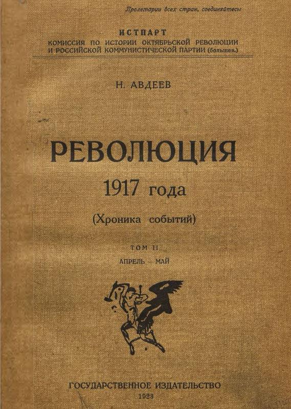 Революция 1917 года. Хроника событий. Т. 2. Апрель-май