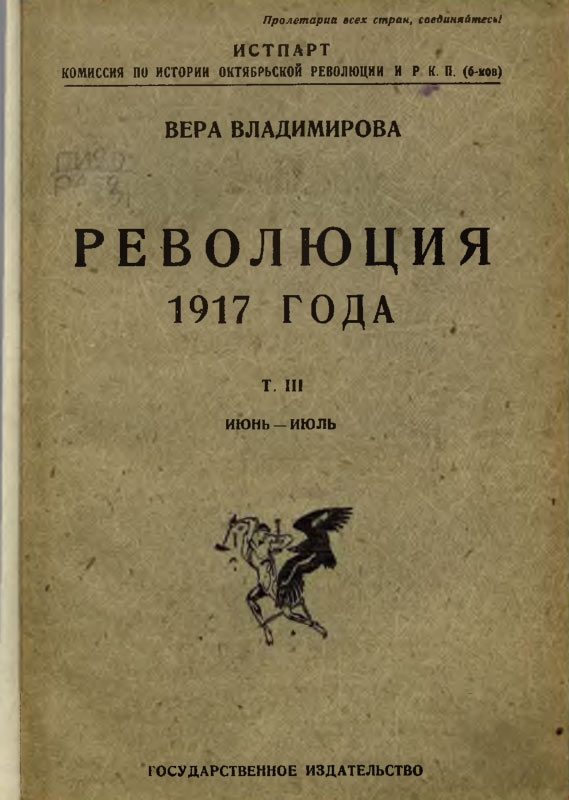 Революция 1917 года. Хроника событий. Т. 3. Июнь-июль