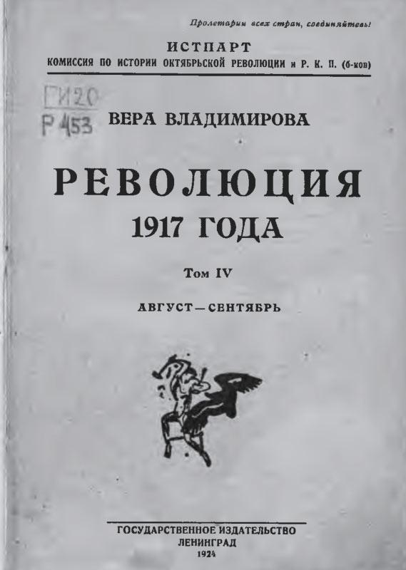 Революция 1917 года. Хроника событий. Т. 4. Август-сентябрь