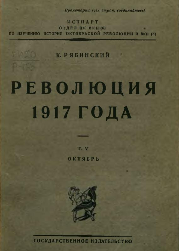 Революция 1917 года. Хроника событий. Т. 5. Октябрь