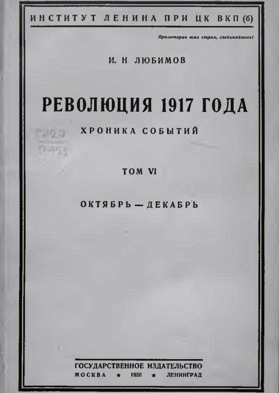 Революция 1917 года. Хроника событий. Т. 6. Ноябрь-декабрь
