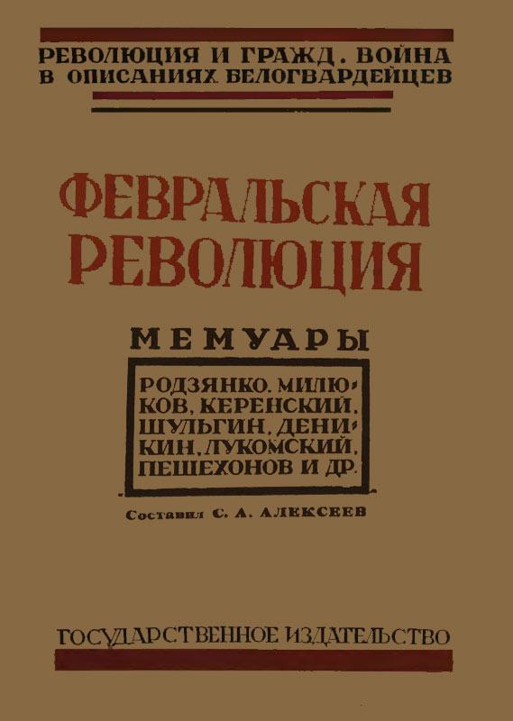 Революция и гражданская война в описаниях белогвардейцев. Февральская революция
