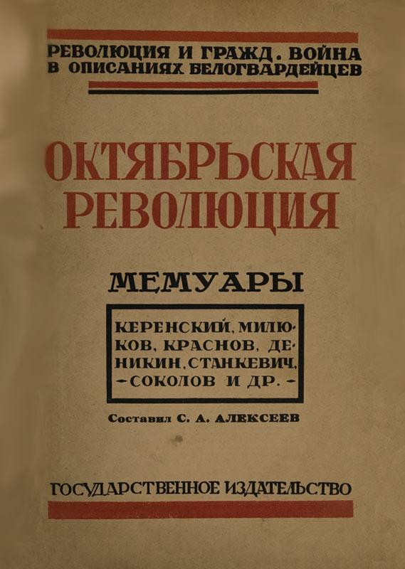 Революция и гражданская война в описаниях белогвардейцев. Октябрьская революция