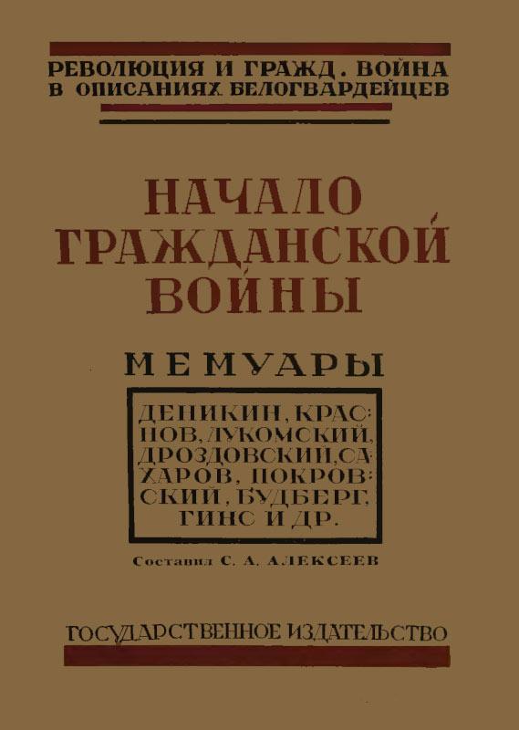 Революция и гражданская война в описаниях белогвардейцев. Начало Гражданской войны