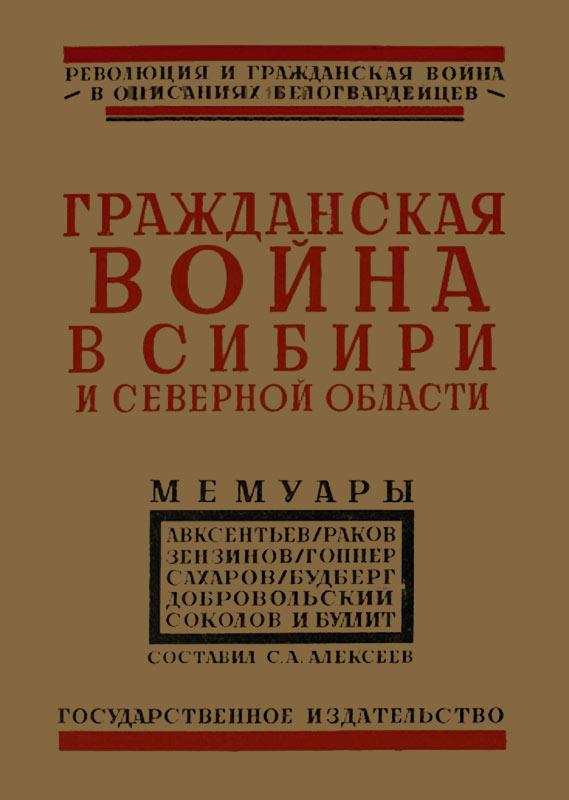 Революция и гражданская война в описаниях белогвардейцев. Гражданская война в Сибири и Северной области