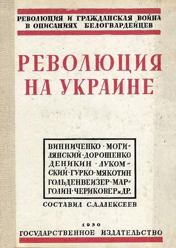 Революция и гражданская война в описаниях белогвардейцев. Революция на Украине