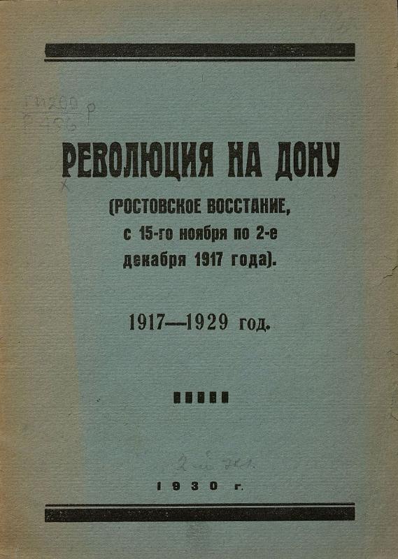 Революция на Дону. Ростовское восстание, с 15-го ноября по 2-е декабря 1917 года