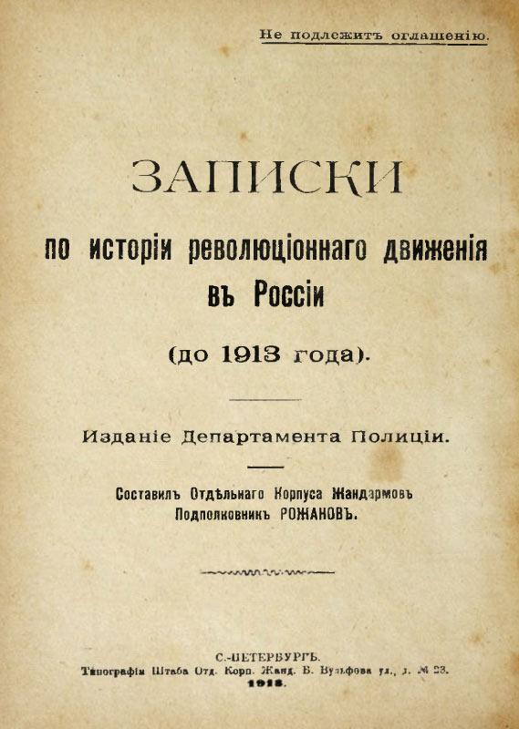Записки по истории революционного движения в России <em>(до 1913 года)</em>