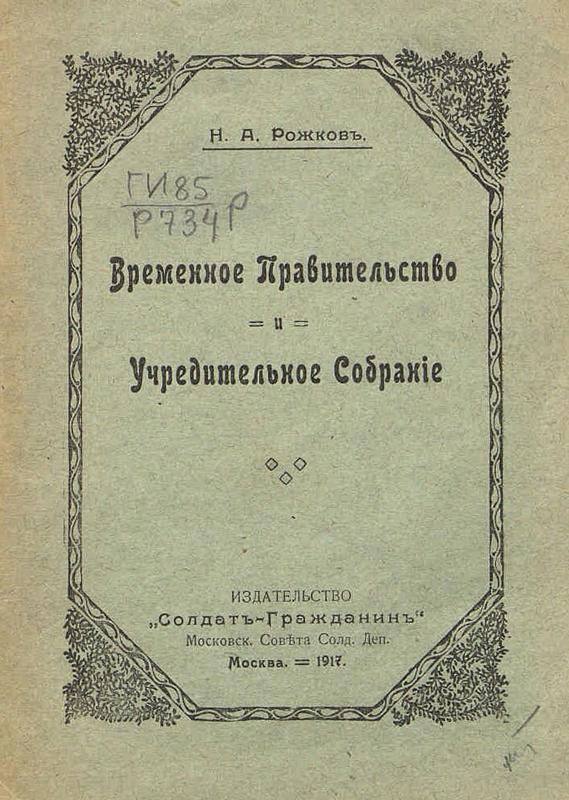 Временное правительство и Учредительное собрание