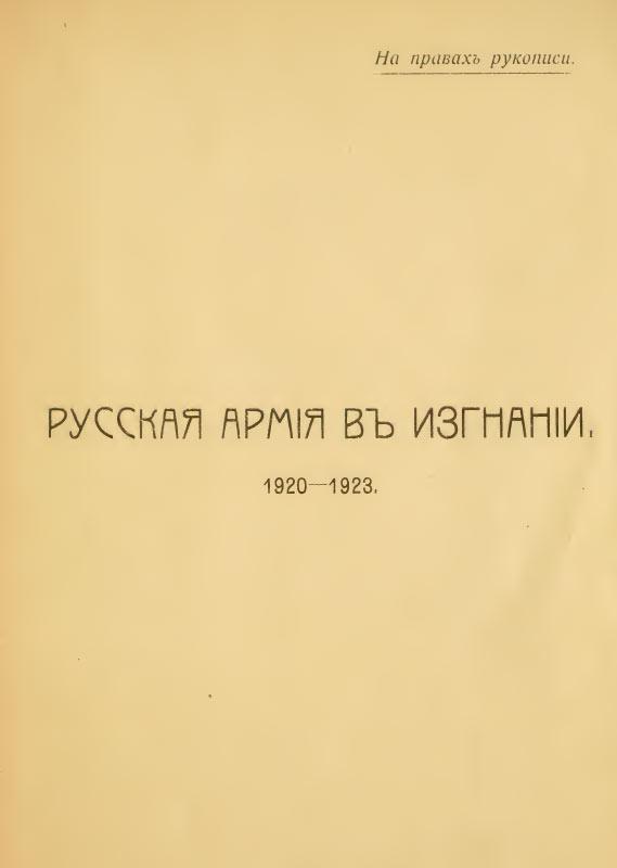 Русская армия в изгнании. 1920-1923