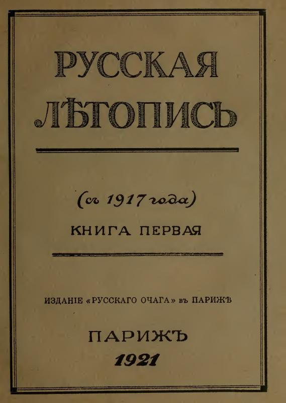 Русская летопись. Кн. I