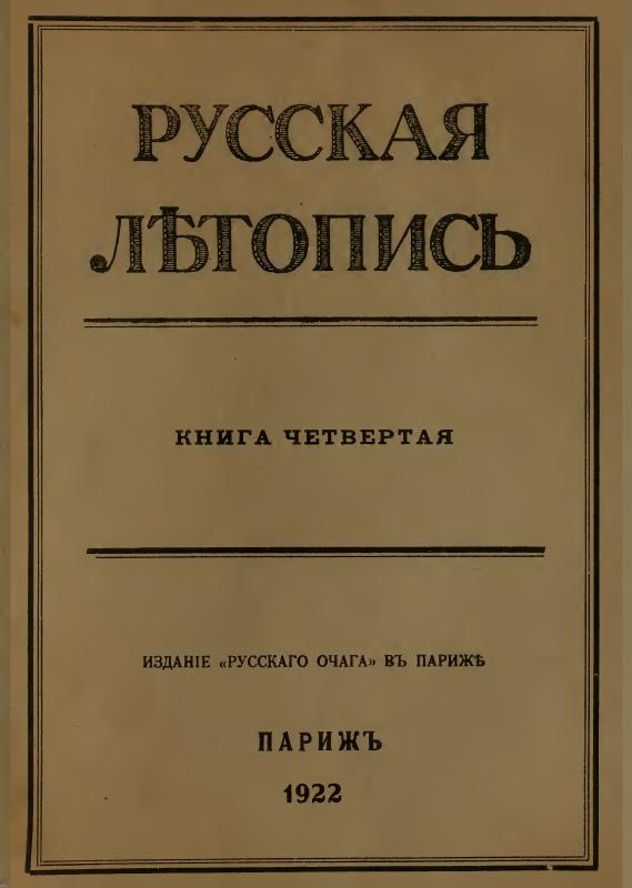 Русская летопись. Кн. <strong>IV</strong>