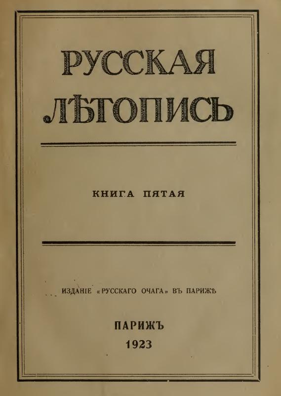 Русская летопись. Кн. V