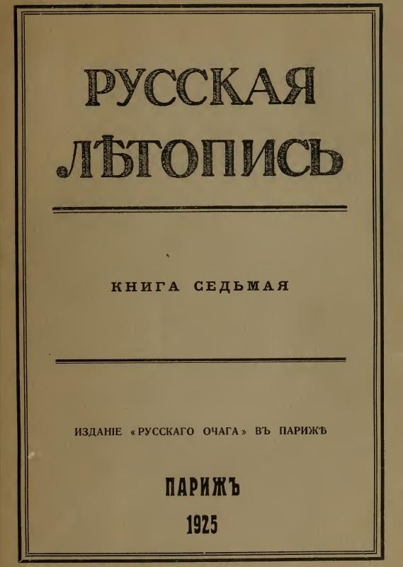 Русская летопись. Кн. <strong>VII</strong>
