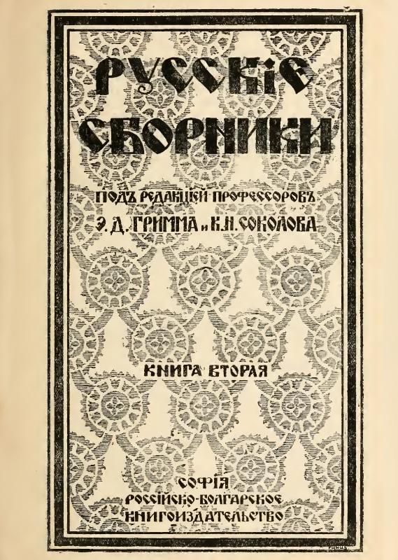 Русские сборники. Кн. <strong>II</strong>