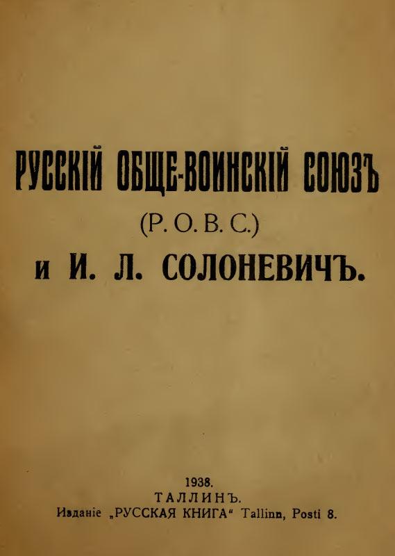 Русский обще-воинский союз <em>(Р.О.В.С.)</em> и И. Л. Солоневич