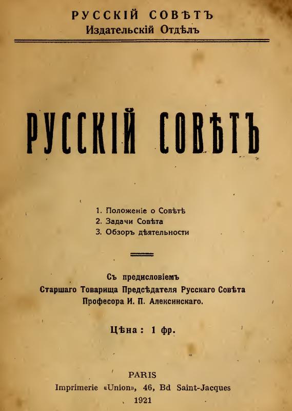 Русский совет