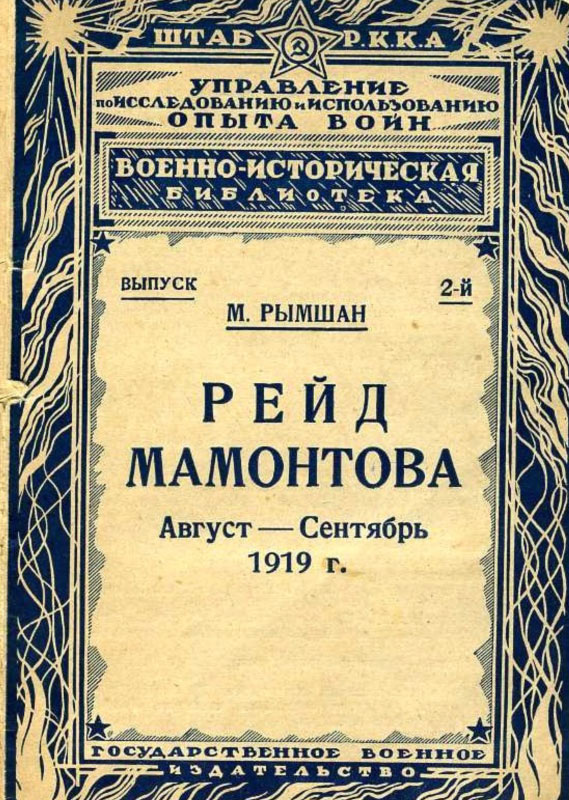 Рейд Мамонтова. Август-сентябрь 1919 г.