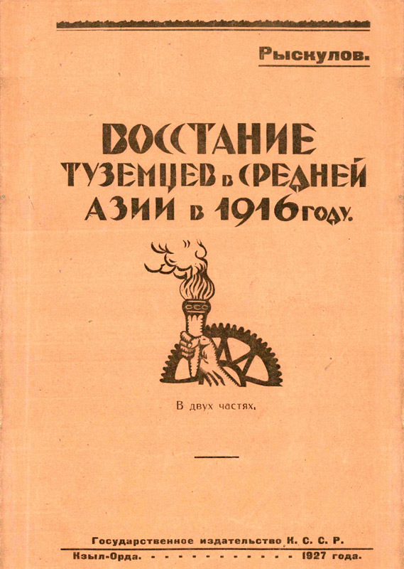 Восстание туземцев в Средней Азии в 1916 году