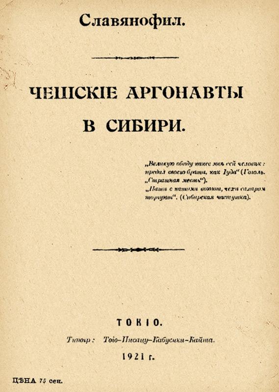 Чешские аргонавты в Сибири