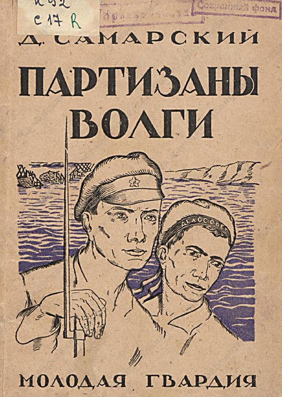 Партизаны Волги. Очерки и воспоминания бывшего партизана