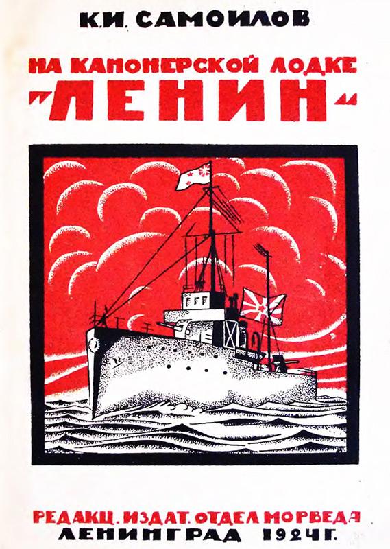 На канонерской лодке «Ленин»