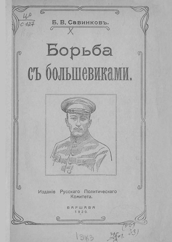 Борьба с большевиками