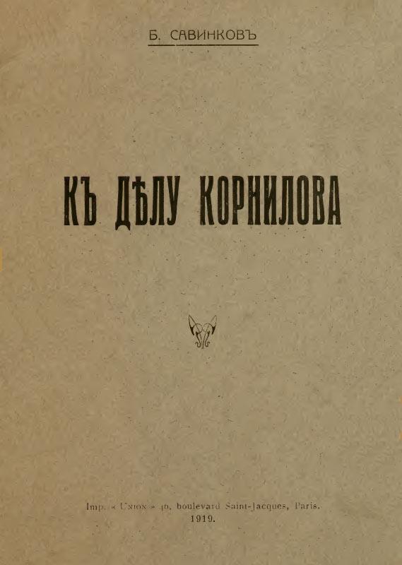 К делу Корнилова