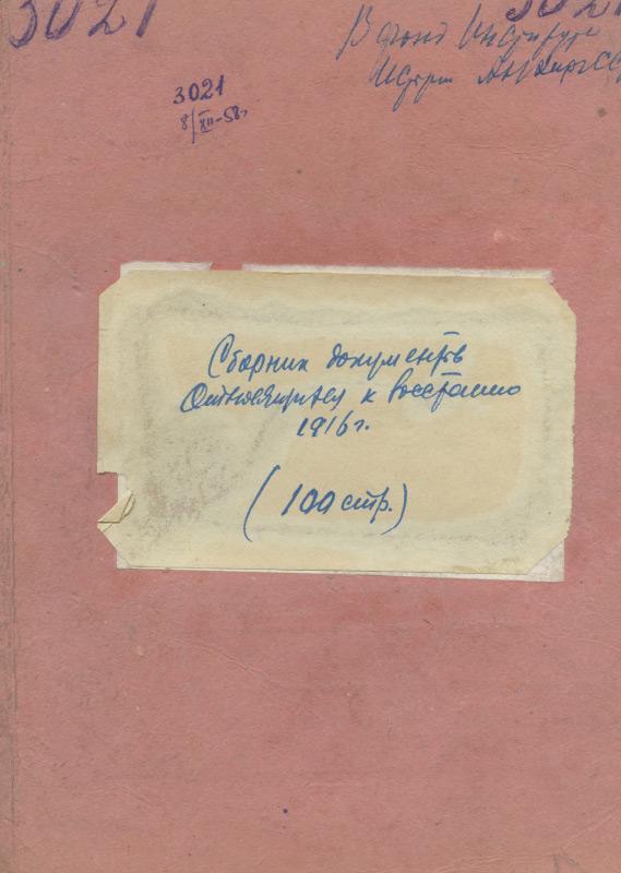 Сборник документов, относящихся к восстанию 1916 года
