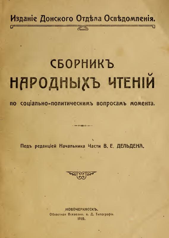 Сборник народных чтений по социально-политическим вопросам момента