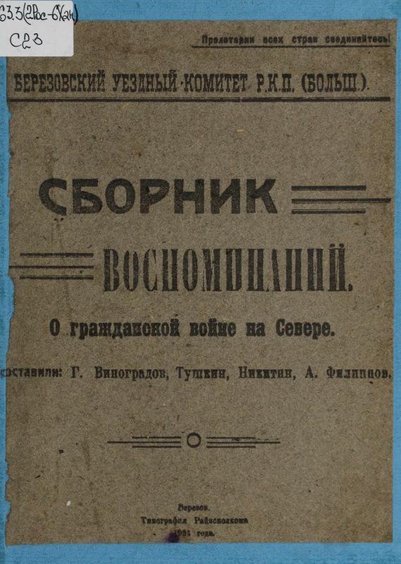 Сборник воспоминаний о гражданской войне на Севере