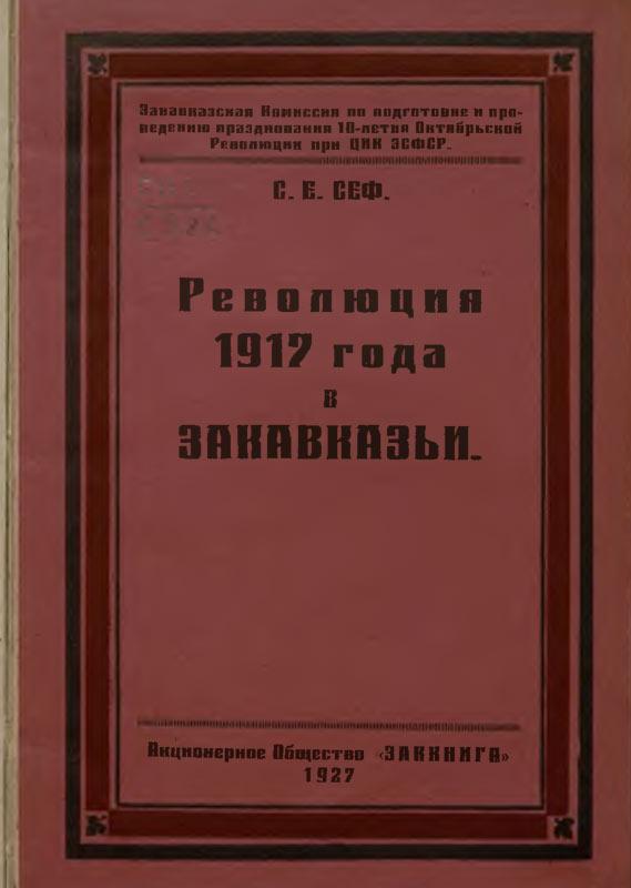 Революция 1917 года в Закавказье