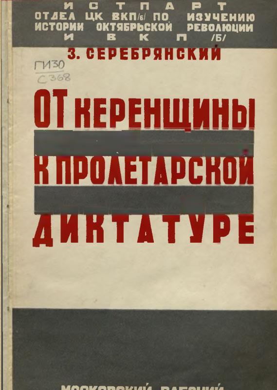 От керенщины к пролетарской диктатуре. Очерки по истории 1917 года