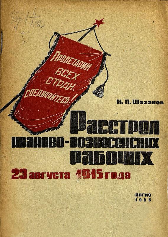 Расстрел иваново-вознесенских рабочих 23 августа 1915 года