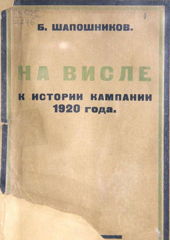 На Висле. К истории кампании 1920 года