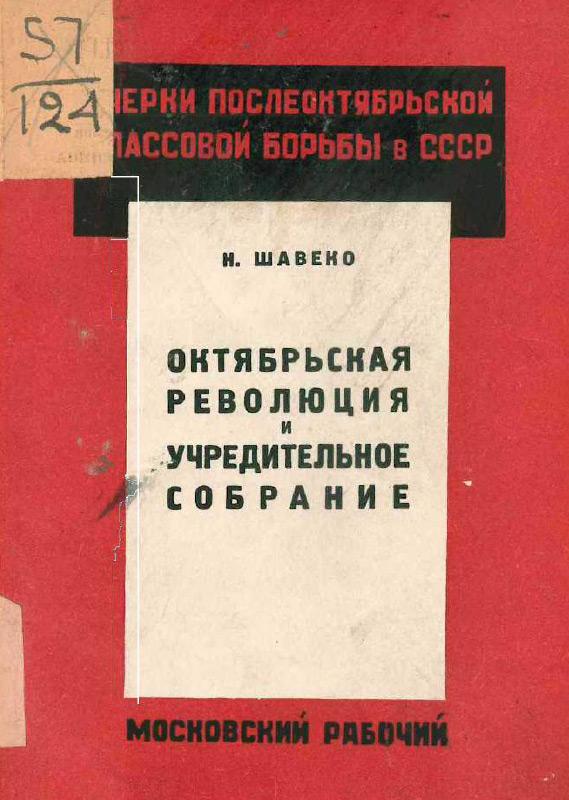Октябрьская революция и Учредительное собрание