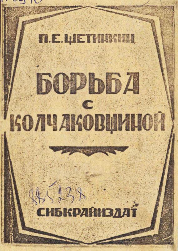 <strong>Борьба с колчаковщиной:</strong> очерк партизанской борьбы на Минусинском фронте