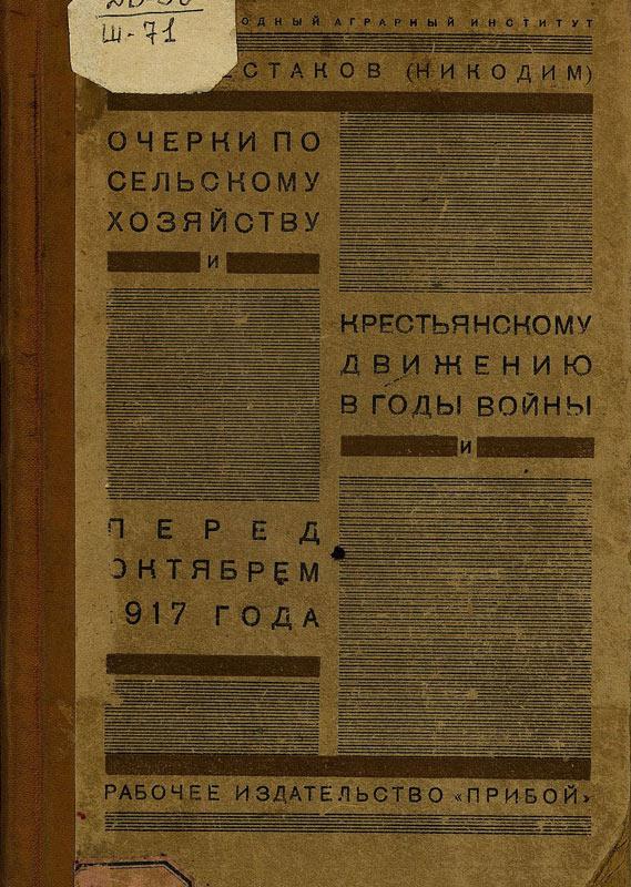 Очерки по сельскому хозяйству и крестьянскому движению в годы войны и перед октябрем 1917 г.